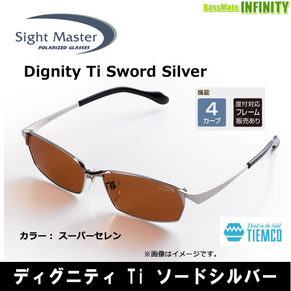 ●ティムコ サイトマスター ディグニティ Ti ソードシルバー (スーパーセレン) 【まとめ送料割】