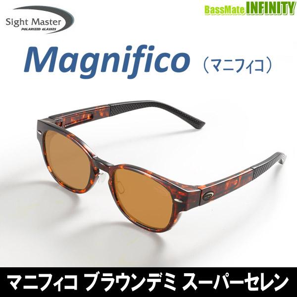 ●ティムコ サイトマスター マニフィコ ブラウンデミ (スーパーセレン) 【まとめ送料割】