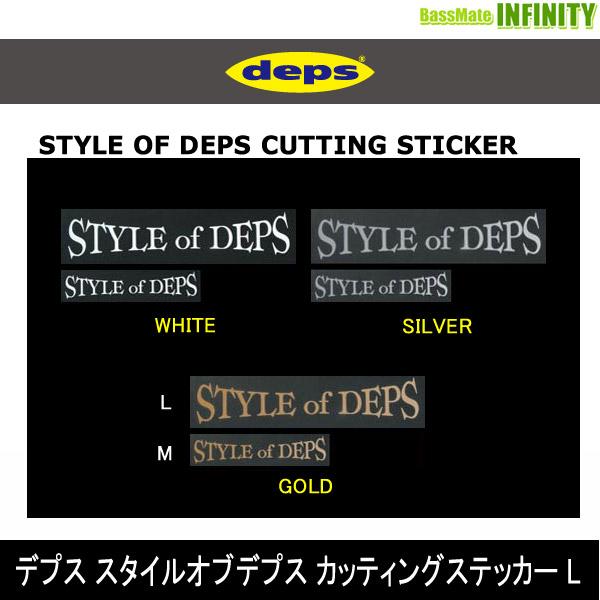 ●デプス Deps スタイルオブデプス カッティングステッカー L