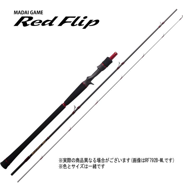 ●テンリュウ 天龍 真鯛専用 レッドフリップ RF792B-L タイラバ ベイトモデル