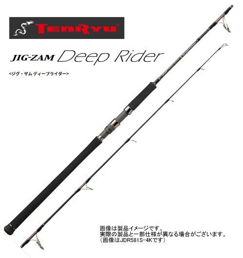 ●テンリュウ 天龍 ジグザム ディープライダー JDR631S-3K(スピニングモデル)