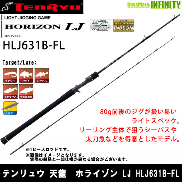●テンリュウ 天龍 ホライゾン LJ HLJ631B-FL ベイトモデル