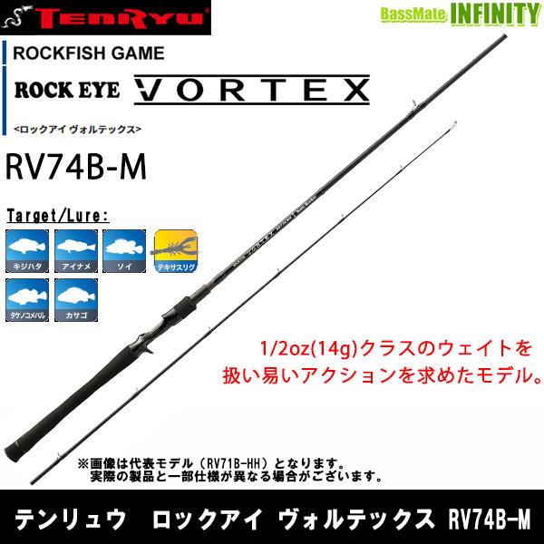 ●テンリュウ 天龍 ロックアイ ヴォルテックス RV74B-M ベイトモデル