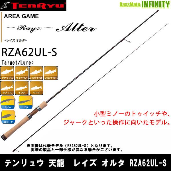 ●テンリュウ 天龍 レイズ オルタ RZA62UL-S スピニングモデル