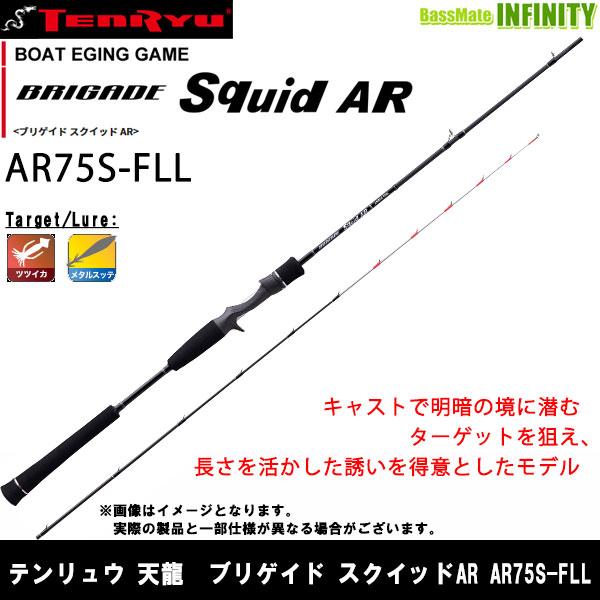●テンリュウ 天龍 ブリゲイド スクイッドAR AR75S-FLL スピニングモデル