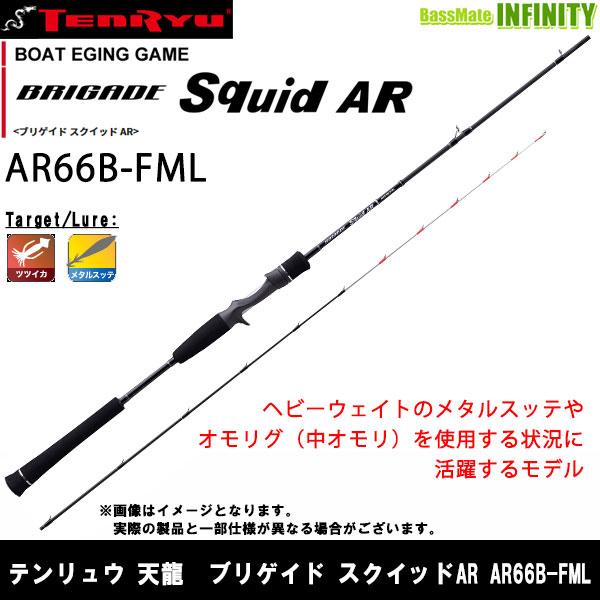 ●テンリュウ 天龍 ブリゲイド スクイッドAR AR66B-FML ベイトモデル
