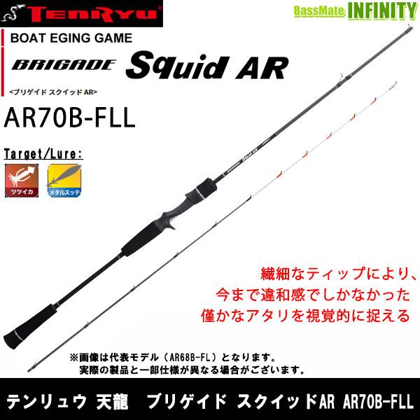 ●テンリュウ 天龍 ブリゲイド スクイッドAR AR70B-FLL ベイトモデル