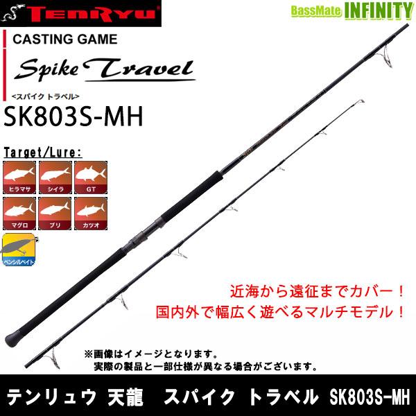 【在庫限定28%OFF】テンリュウ 天龍 スパイク トラベル SK803S-MH スピニングモデル