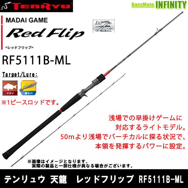 ●テンリュウ 天龍 真鯛専用 レッドフリップ RF5111B-ML タイラバ ベイトモデル