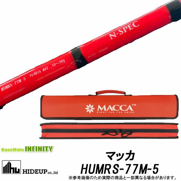 【在庫限定10%OFF】ハイドアップ マッカ HUMRS-77M-5 N-SPEC (スピニングモデル) 【まとめ送料割】【bsr01】