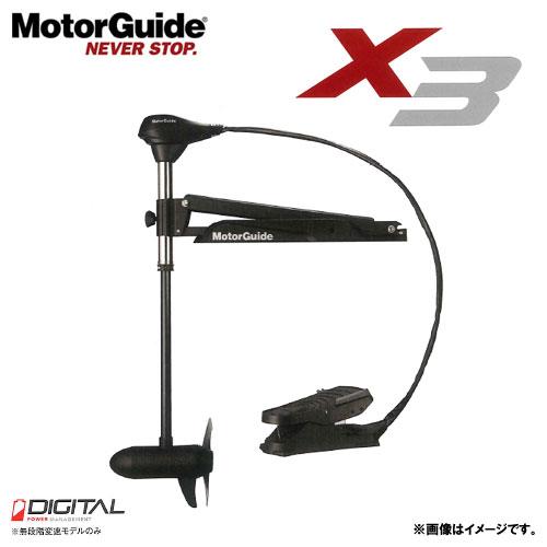 ●モーターガイド X3-55V(無段) 45インチ