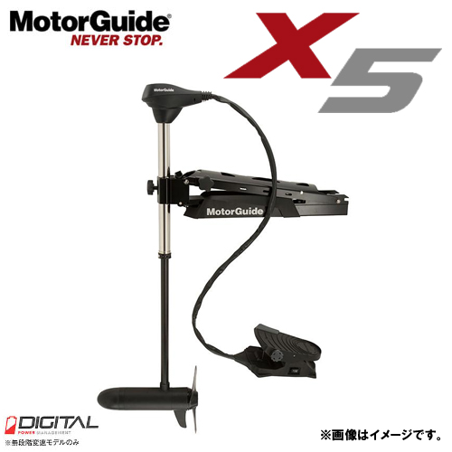 ●モーターガイド X5-105V(無段) 50インチ