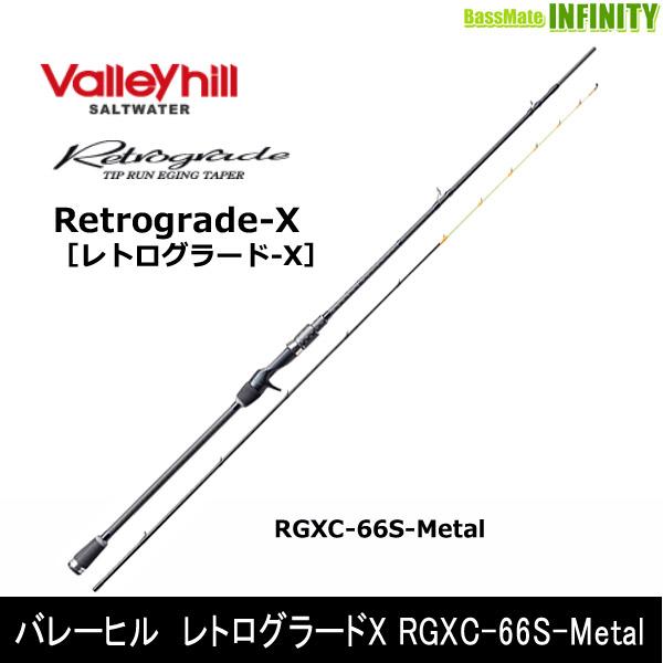 ●バレーヒル レトログラードX RGXC-66S-Metal
