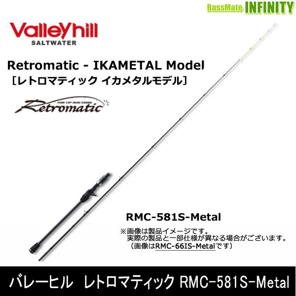 ●バレーヒル レトロマティック RMC-581S-Metal