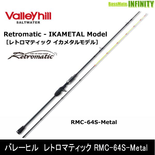 ●バレーヒル レトロマティック RMC-64S-Metal
