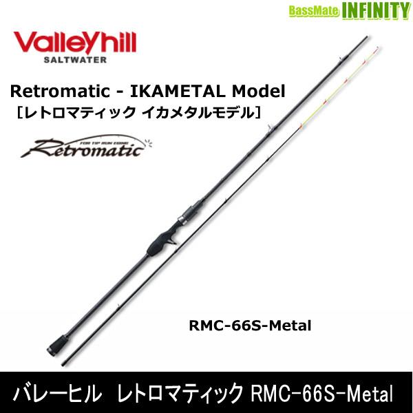 ●バレーヒル レトロマティック RMC-66S-Metal