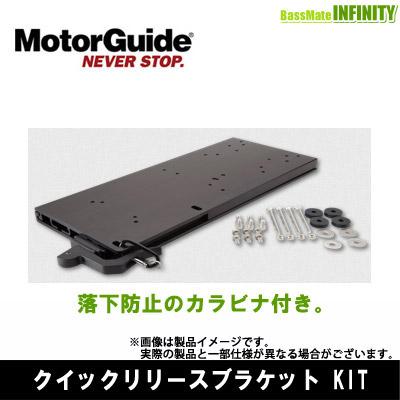 ●モーターガイド クイックリリースブラケットキット (8M0095972)