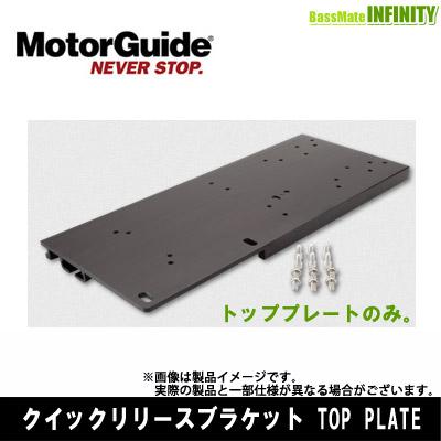●モーターガイド クイックリリースブラケット トッププレート (8M0095973)