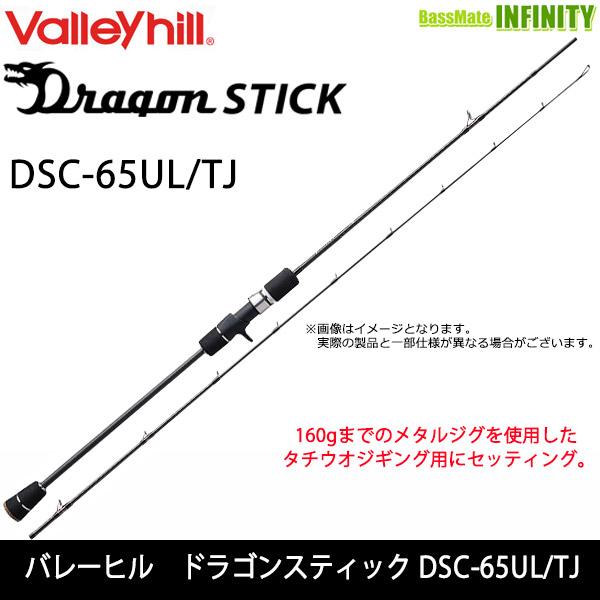 ●バレーヒル ドラゴンスティック DSC-65UL/TJ