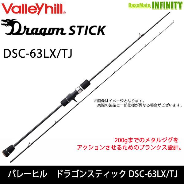 ●バレーヒル ドラゴンスティック DSC-63LX/TJ