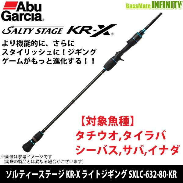 ●アブガルシア Abu ソルティーステージ KR-X ライトジギング SXLC-632-80-KR