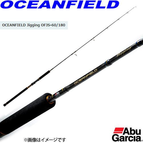 ●アブガルシア OCEANFIELD オーシャンフィールド ジギング OFJS-60/180