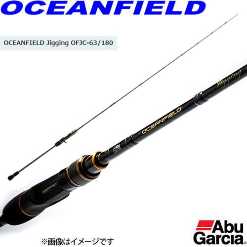 ●アブガルシア OCEANFIELD オーシャンフィールド ジギング OFJC-63/180