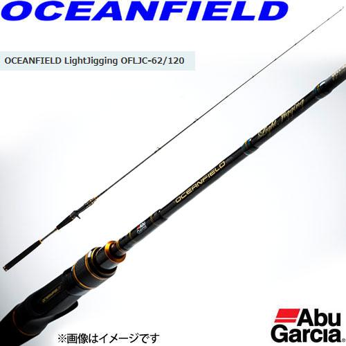 ●アブガルシア OCEANFIELD オーシャンフィールド ライトジギング OFLC-62/120