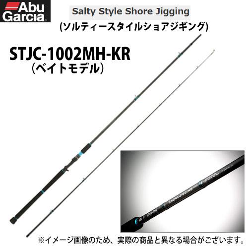 ●アブガルシア ソルティースタイル ショアジギング STJC-1002MH-KR(ベイト)