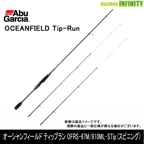 ●アブガルシア OCEANFIELD オーシャンフィールド ティップラン OFRS-67M/610ML-STip (スピニングモデル) 2ピース