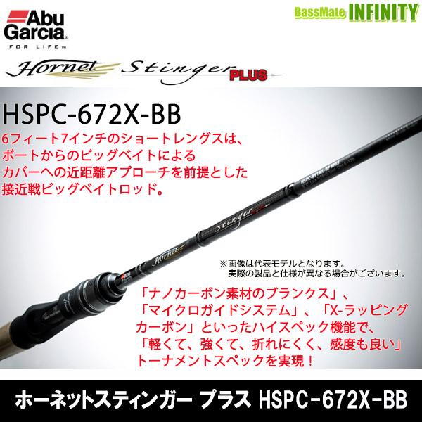●アブガルシア Abu ホーネットスティンガー プラス 2ピース HSPC-672X-BB (ベイトモデル)