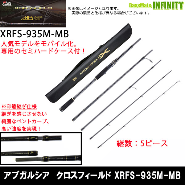●アブガルシア Abu クロスフィールド XRFS-935M-MB(モバイルパック/スピニング) 【まとめ送料割】