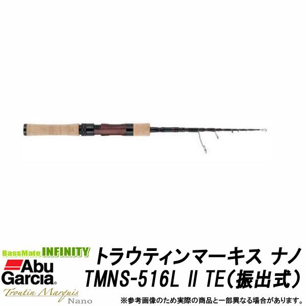 ●アブガルシア Abu トラウティンマーキス ナノ TMNS-516L II TE (スピニングモデル) 【まとめ送料割】