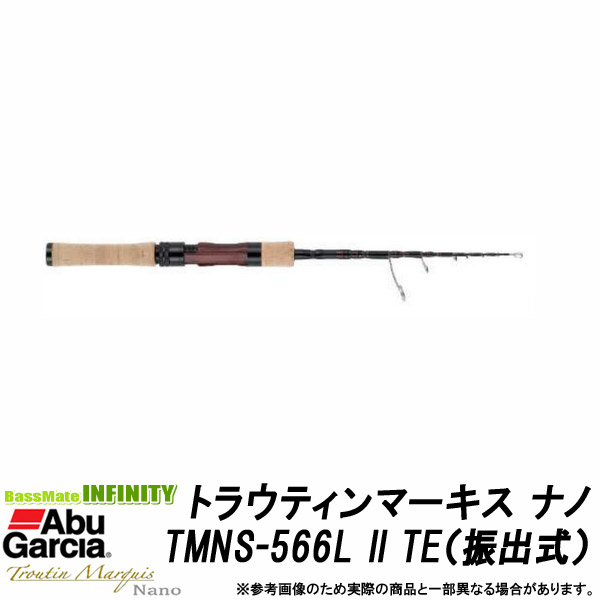 ●アブガルシア Abu トラウティンマーキス ナノ TMNS-566L II TE (スピニングモデル) 【まとめ送料割】