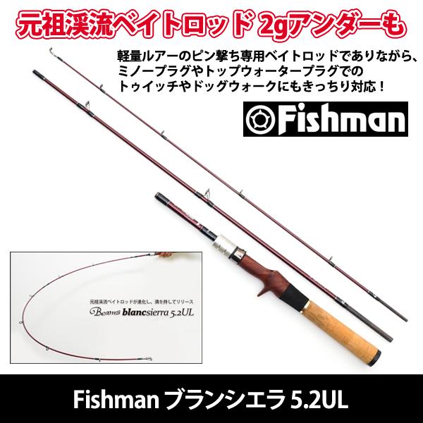 ●Fishman フィッシュマン Beams ビームス blancsierra ブランシエラ 5.2UL 【まとめ送料割】