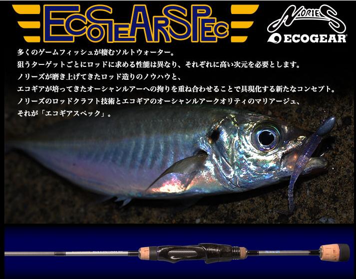 ●ノリーズ エコギアスペック KATSU-AJI 69