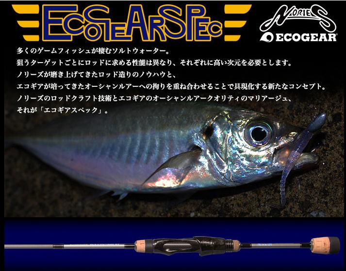 【在庫限定20%OFF】ノリーズ エコギアスペック KATSU-AJI 67 【sale01s】