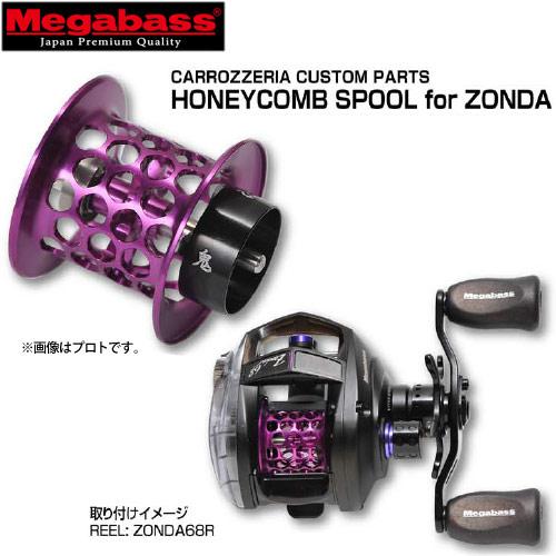 ●メガバス ハニカムスプール for ゾンダ 【まとめ送料割】