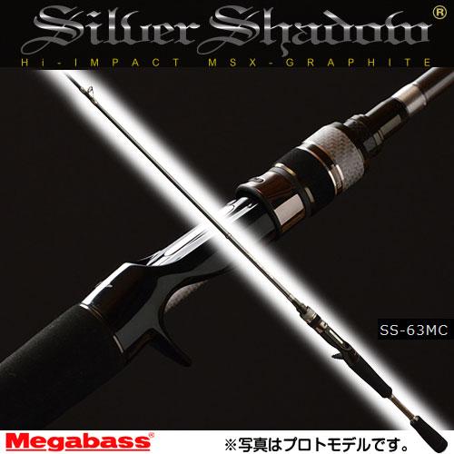●メガバス シルバーシャドウ SS-63MC