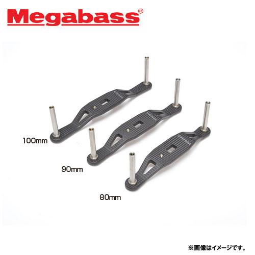 ●メガバス ライト&タフ カーボンハンドル 80mm 【まとめ送料割】