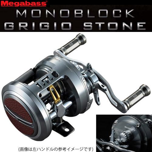 ●メガバス モノブロック グリジオストーン (右ハンドル) 【まとめ送料割】