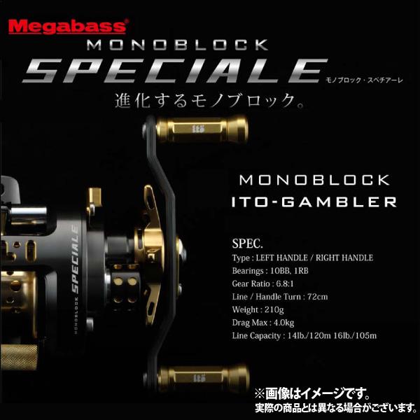 ●メガバス モノブロック スペチアーレ ITOギャンブラー(右ハンドル) 【まとめ送料割】