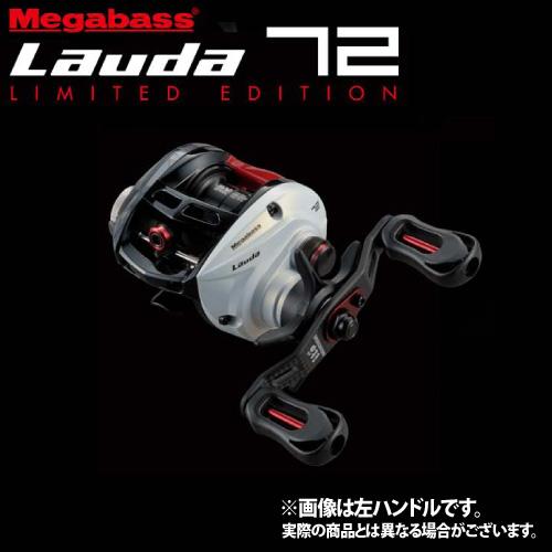 ●メガバス LAUDA ラウダ 72 リミテッドエディション(右ハンドル) 【まとめ送料割】