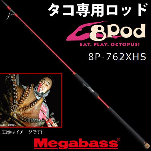 ●メガバス タコロッド 8Pod エイトポッド 8P-762XHS (スピニングモデル)