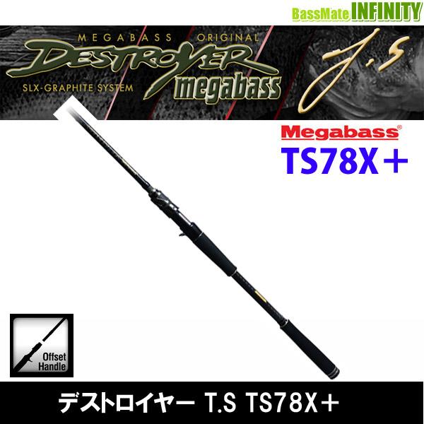 ●メガバス デストロイヤーTS TS78X+ (2017モデル)