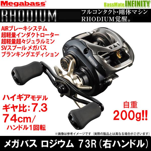 ●メガバス RHODIUM ロジウム 73R(右ハンドル) 【まとめ送料割】