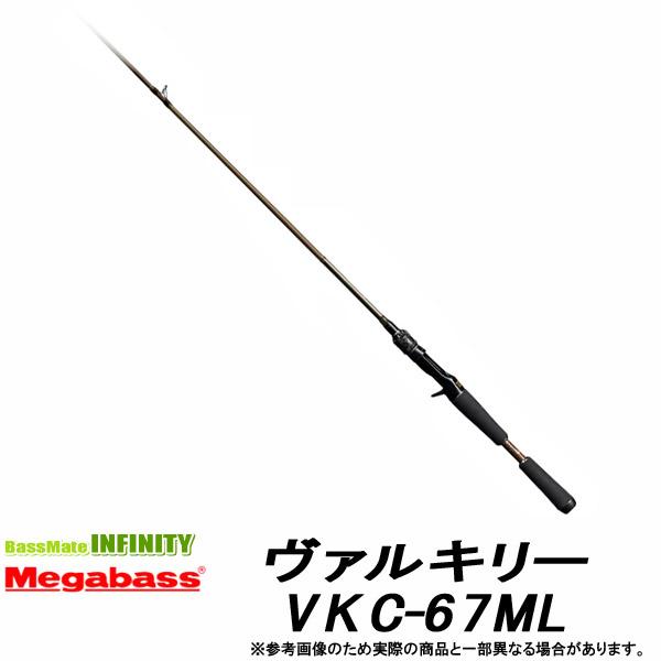 ●メガバス VALKYRIE ヴァルキリー VKC-67ML (ベイトモデル)