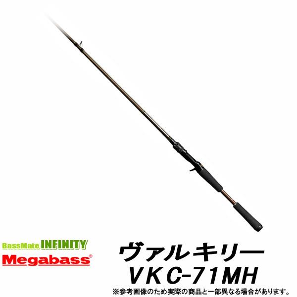 ●メガバス VALKYRIE ヴァルキリー VKC-71MH (ベイトモデル)
