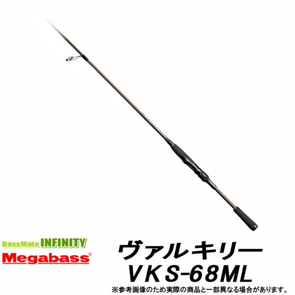 ●メガバス VALKYRIE ヴァルキリー VKS-68ML (スピニングモデル)