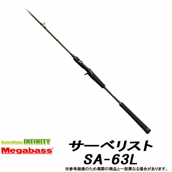●メガバス SABERIST サーベリスト SA-63L (ベイトモデル)